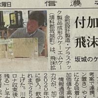 4月20日の信濃毎日新聞朝刊に弊社の新製品が紹介されました!